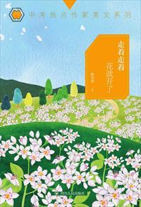 走着走着花就开了小说全本阅读