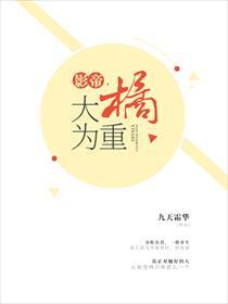 影帝,<em>大橘</em>为重小说全本阅读