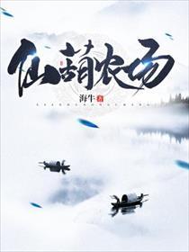 乡村仙农小说全本阅读