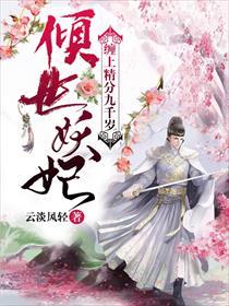 倾世妖妃:缠上精分九千岁小说全本阅读
