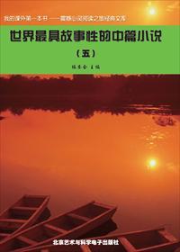 世界最具故事性的中篇小说(5)小说全本阅读