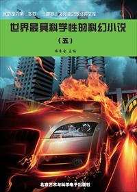 世界最具科学性的科幻小说(5)小说全本阅读