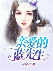 亲爱的蓝先生小说全本阅读
