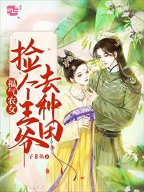 福气农女:捡个王爷去种田小说全本阅读