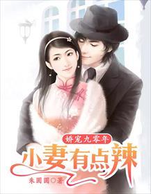 娇宠九零年:小妻有点辣小说全本阅读