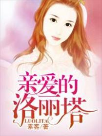 亲爱的洛丽塔小说全本阅读