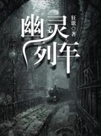 幽灵列车小说全本阅读