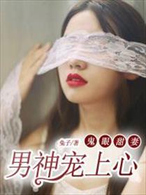鬼眼甜妻:男神宠上心小说全本阅读
