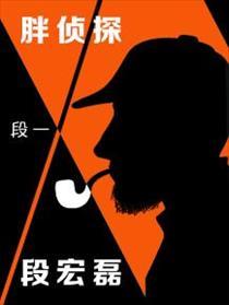 胖<em>侦探</em>段宏磊小说全本阅读