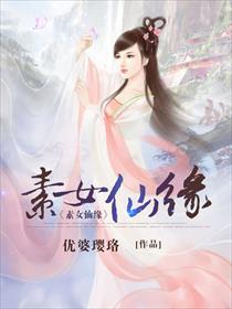 素女仙缘小说全本阅读