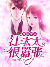 替嫁甜妻:江太太,很嚣张小说全本阅读