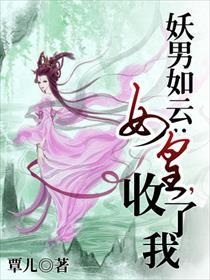 妖男如云:女皇,收了我小说全本阅读