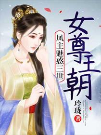 女尊王朝:凤主魅惑三世小说全本阅读