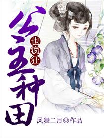 公主<em>种田</em>也疯狂小说全本阅读
