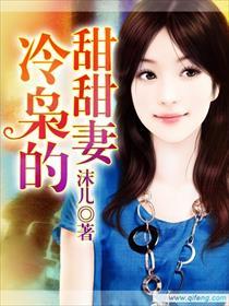冷枭的甜甜妻小说全本阅读