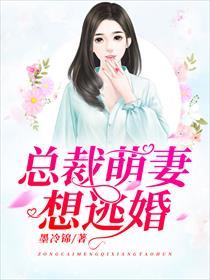 总裁萌妻想逃婚小说全本阅读