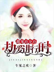 甜宠百分百:劫爱进行时小说全本阅读