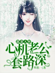 甜妻入怀:心机老公套路深小说全本阅读