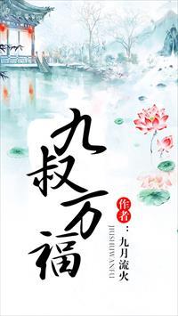 九叔万福小说全本阅读