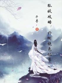 狐妖攻略:扑倒绝色仙尊小说全本阅读
