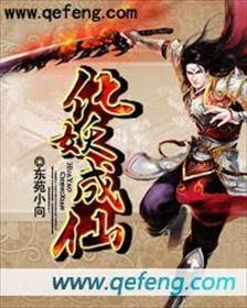 化妖成仙小说全本阅读