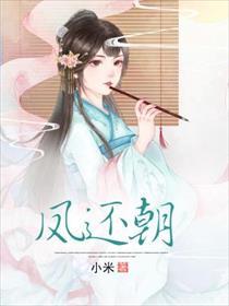 凤还朝小说全本阅读