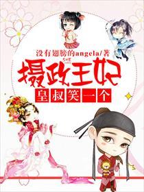 摄政王妃:皇叔,笑一个小说全本阅读