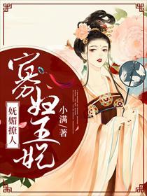 寡妇王妃妩媚撩人小说全本阅读
