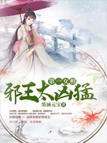 第一女相:邪王太凶猛小说全本阅读