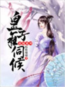 花嫁系列:皇子难伺候小说全本阅读