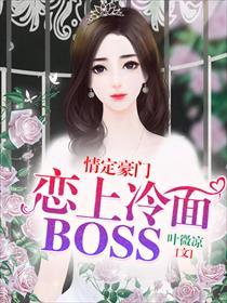 情定豪门:恋上冷面BOSS小说全本阅读