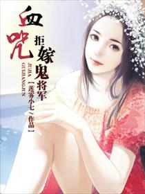 血咒:拒嫁鬼将军小说全本阅读